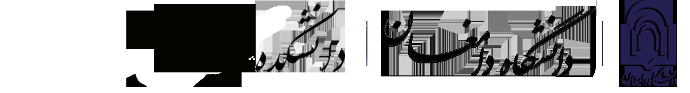 دانشکده فنی و مهندسی دانشگاه دامغان
